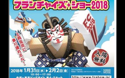 明日の1月31日から3日間✨東京ビックサイトにてフランチャイズショー2018に出展しています。