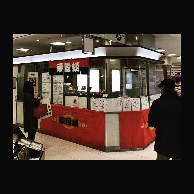 西武船橋店さんが2月28日(水)をもって閉店します‼️非常に残念です😫現在、閉店セール中です!地下食品フロアで頑固蛸も催事出店して盛り上げてます💪🤩お待ちしております🐙