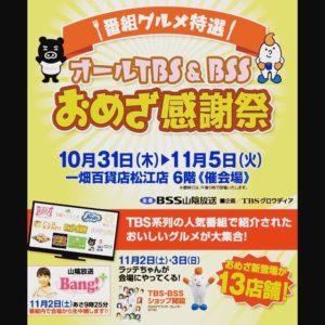 本日からオールTBSおめざ感謝祭が10月31日(木)から〜11月5日(火)まで松江市にある一畑百貨店6階にて開催中です🎉