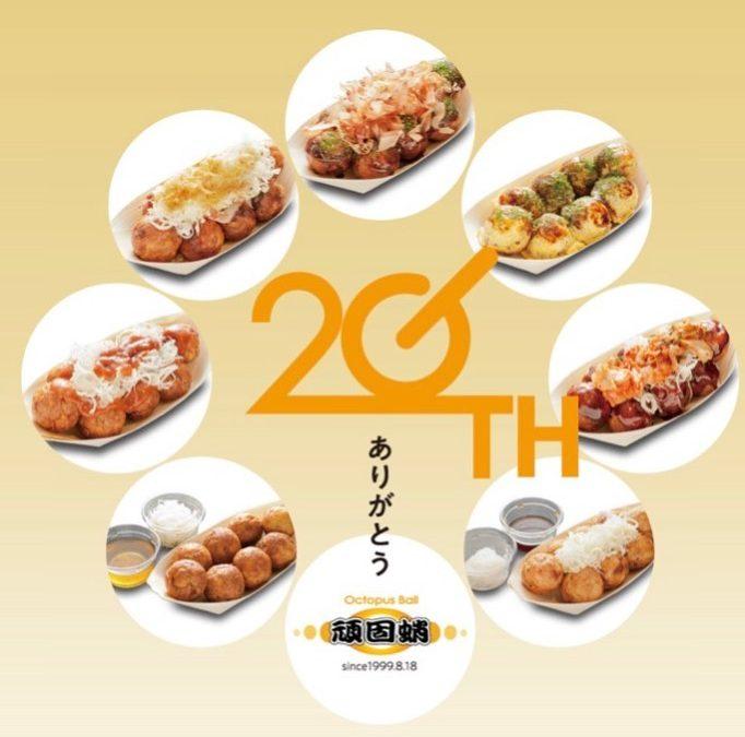 頑固蛸は本年8月18日で創業20周年を迎えます。