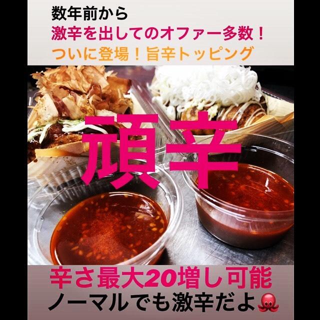 以前からお客様や知人などからキムチやたこ醬よりもっと辛いのが食べたいと言われてました。