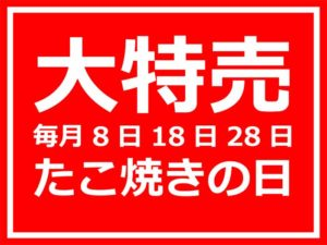 takoyakinohi